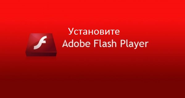 Загрузить Adobe Flash Player